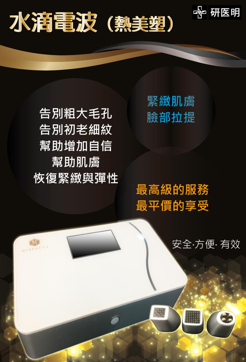 水滴電波(熱美塑)-研醫明